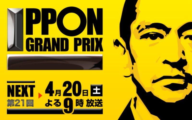 『IPPONグランプリ』優勝者は誰?初登場の森田哲矢に注目!粗品3冠なるか?
