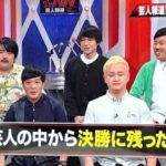 【芸人報道】 クズー1グランプリの優勝者は?借金1000万超の強者も!